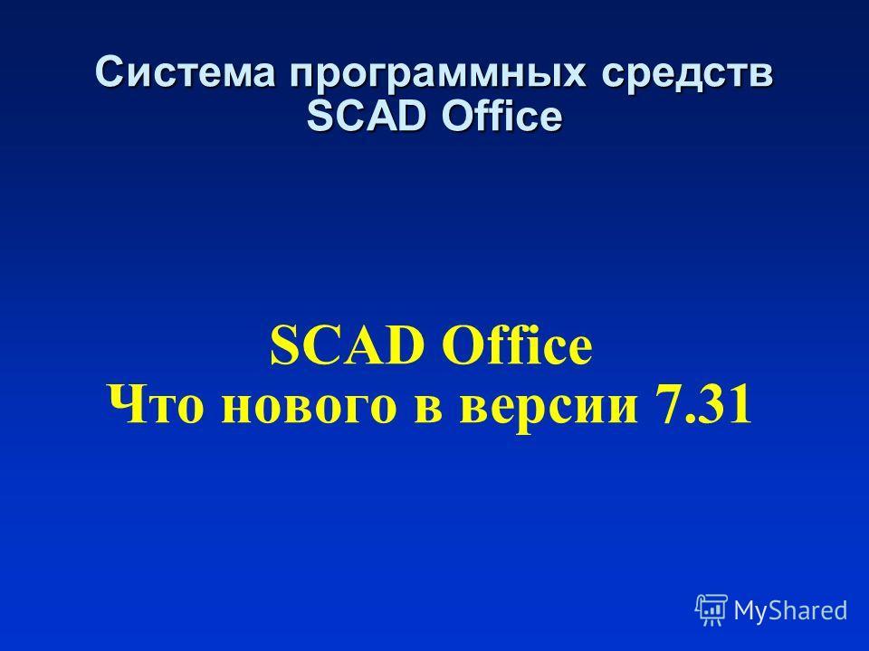 SCAD Office Что нового в версии 7.31 Система программных средств SCAD Office