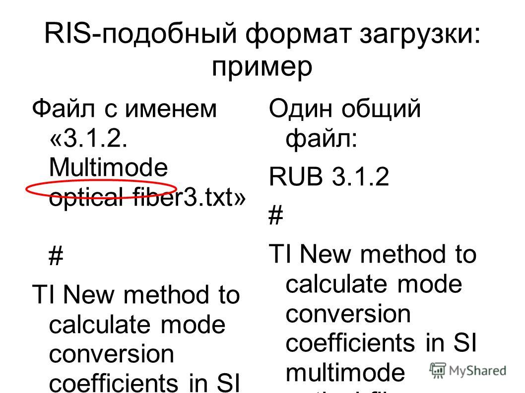 RIS-подобный формат загрузки: пример Файл с именем «3.1.2. Multimode optical fiber3.txt» # TI New method to calculate mode conversion coefficients in SI multimode optical fibers AU Zubia J., Durana G., Aldabaldetreku G., Arrue J., Losada M. A., Lopez