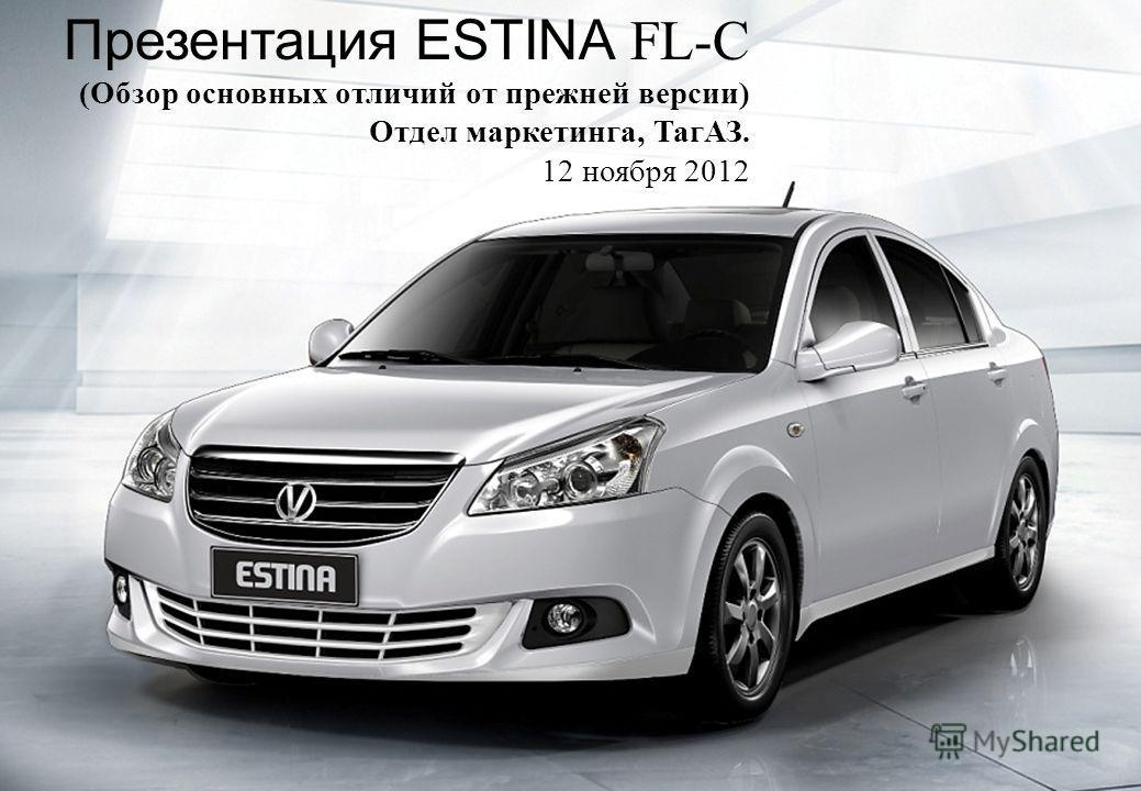 Презентация ESTINA FL-C (Обзор основных отличий от прежней версии) Отдел маркетинга, ТагАЗ. 12 ноября 2012