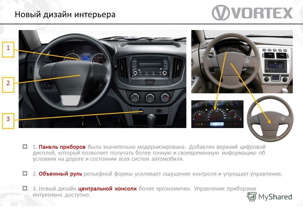 1 3 2 1. Панель приборов была значительно модернизирована. Добавлен верхний цифровой дисплей, который позволяет получать более точную и своевременную информацию об условиях на дороге и состоянии всех систем автомобиля. 2. Объемный руль рельефной форм