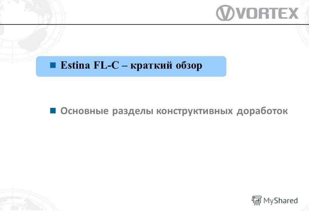 Estina FL-C – краткий обзор Основные разделы конструктивных доработок