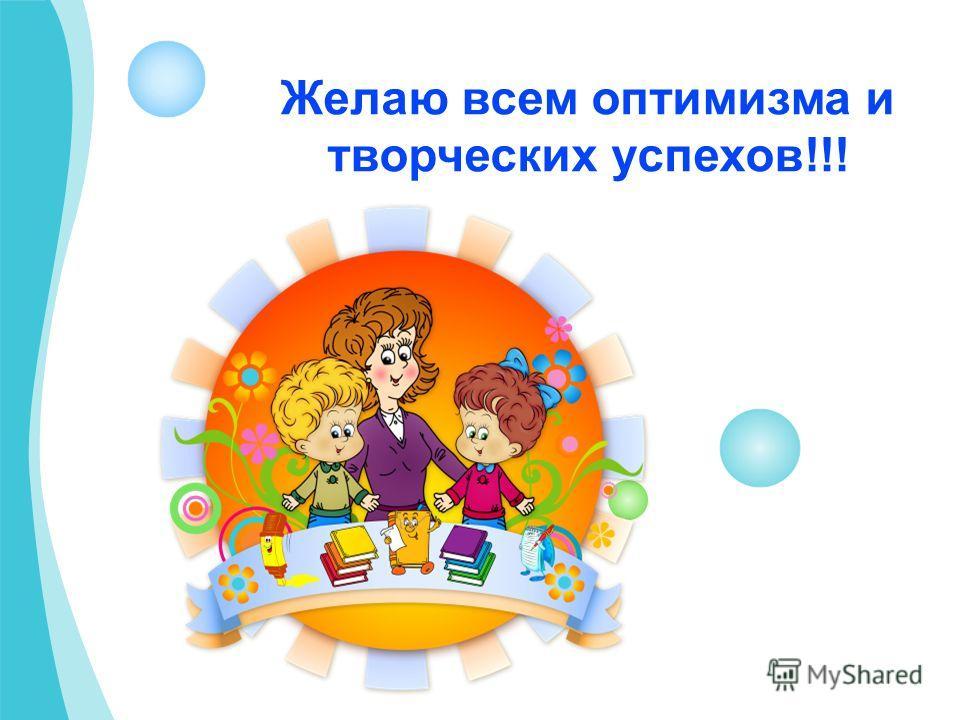 Желаю всем оптимизма и творческих успехов!!!