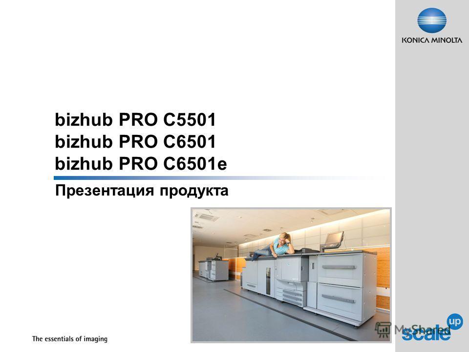 bizhub PRO C5501 bizhub PRO C6501 bizhub PRO C6501e Презентация продукта