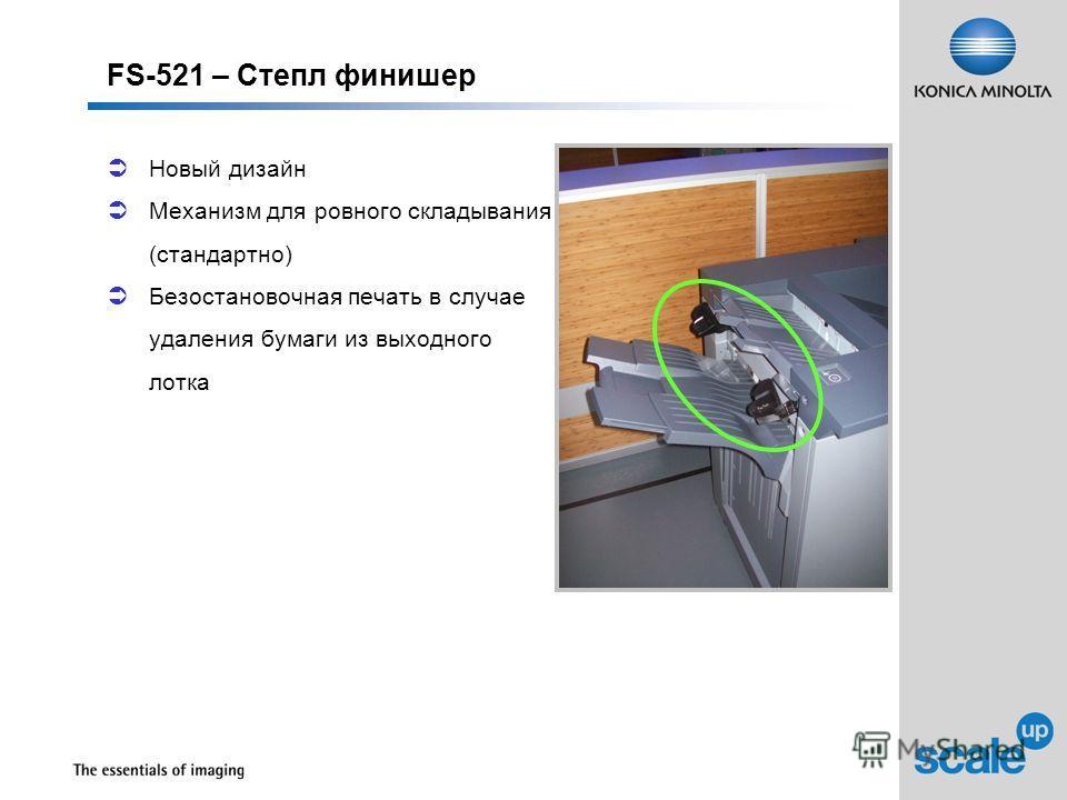 FS-521 – Степл финишер Новый дизайн Механизм для ровного складывания (стандартно) Безостановочная печать в случае удаления бумаги из выходного лотка