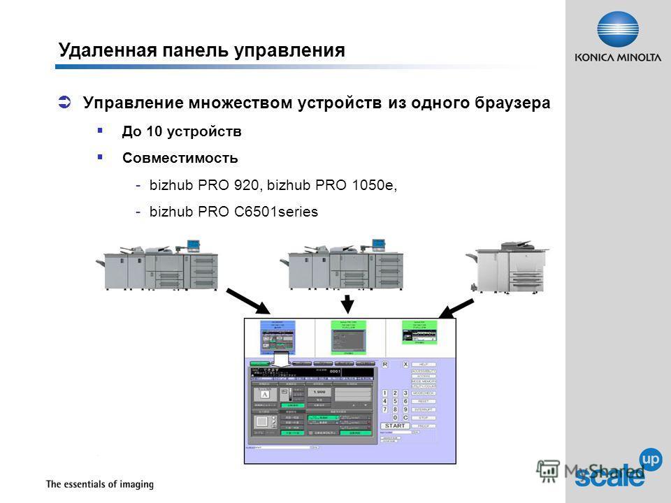 Удаленная панель управления Управление множеством устройств из одного браузера До 10 устройств Совместимость - bizhub PRO 920, bizhub PRO 1050e, - bizhub PRO C6501series