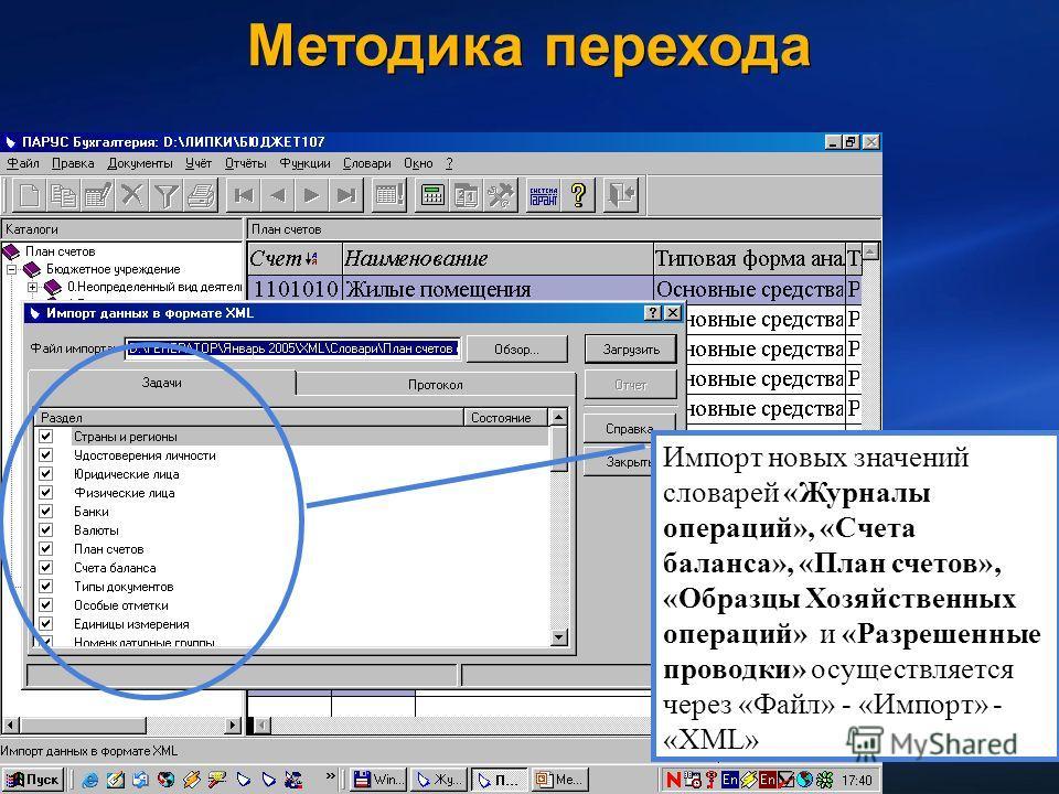 Импорт новых значений словарей «Журналы операций», «Счета баланса», «План счетов», «Образцы Хозяйственных операций» и «Разрешенные проводки» осуществляется через «Файл» - «Импорт» - «XML» Методика перехода