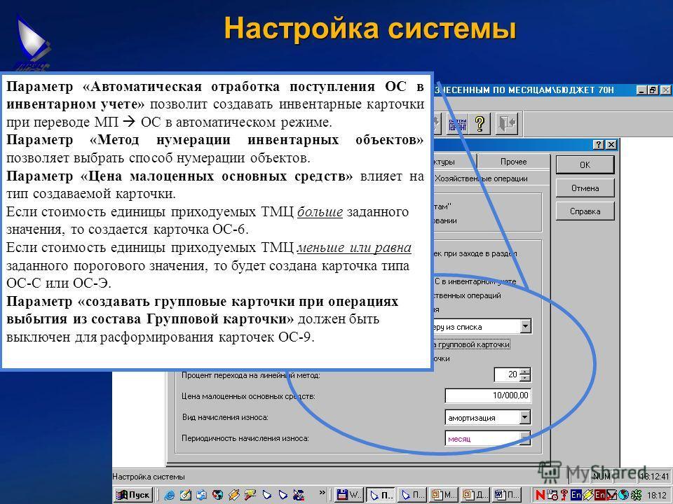Настройка системы Параметр «Автоматическая отработка поступления ОС в инвентарном учете» позволит создавать инвентарные карточки при переводе МП ОС в автоматическом режиме. Параметр «Метод нумерации инвентарных объектов» позволяет выбрать способ нуме