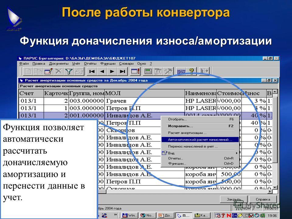 Функция позволяет автоматически рассчитать доначисляемую амортизацию и перенести данные в учет. Функция доначисления износа/амортизации После работы конвертора