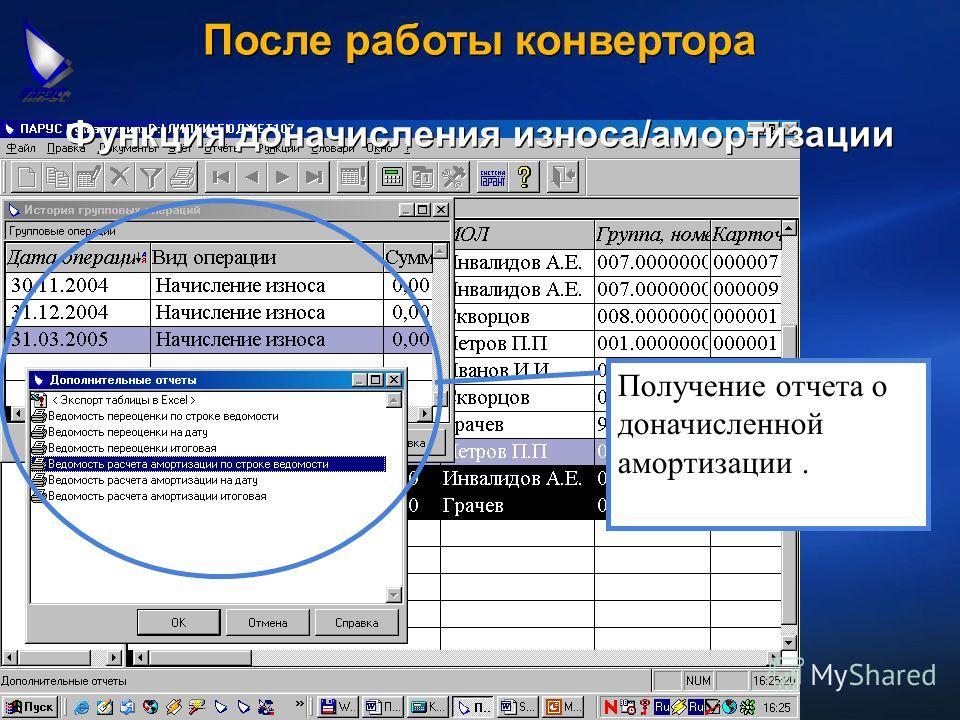 Получение отчета о доначисленной амортизации. Функция доначисления износа/амортизации После работы конвертора