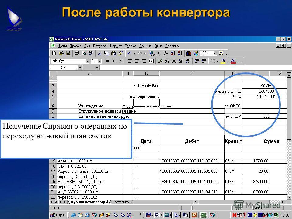 Получение Справки о операциях по переходу на новый план счетов После работы конвертора