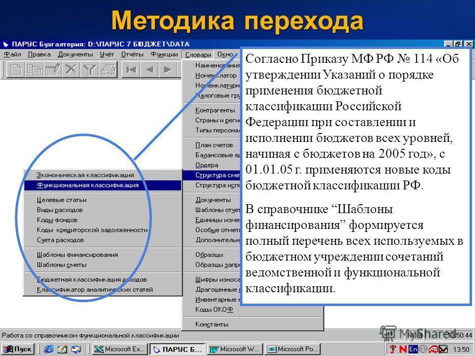 Согласно Приказу МФ РФ 114 «Об утверждении Указаний о порядке применения бюджетной классификации Российской Федерации при составлении и исполнении бюджетов всех уровней, начиная с бюджетов на 2005 год», с 01.01.05 г. применяются новые коды бюджетной