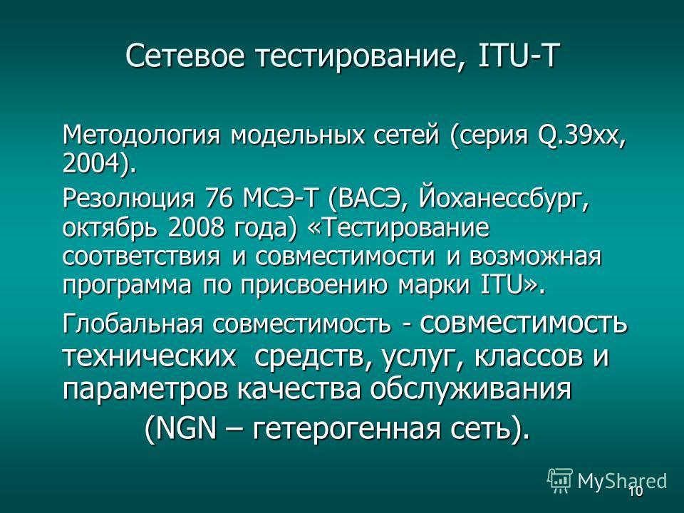 10 Сетевое тестирование, ITU-T Методология модельных сетей (серия Q.39xx, 2004). Резолюция 76 МСЭ-Т (ВАСЭ, Йоханессбург, октябрь 2008 года) «Тестирование соответствия и совместимости и возможная программа по присвоению марки ITU». Глобальная совмести