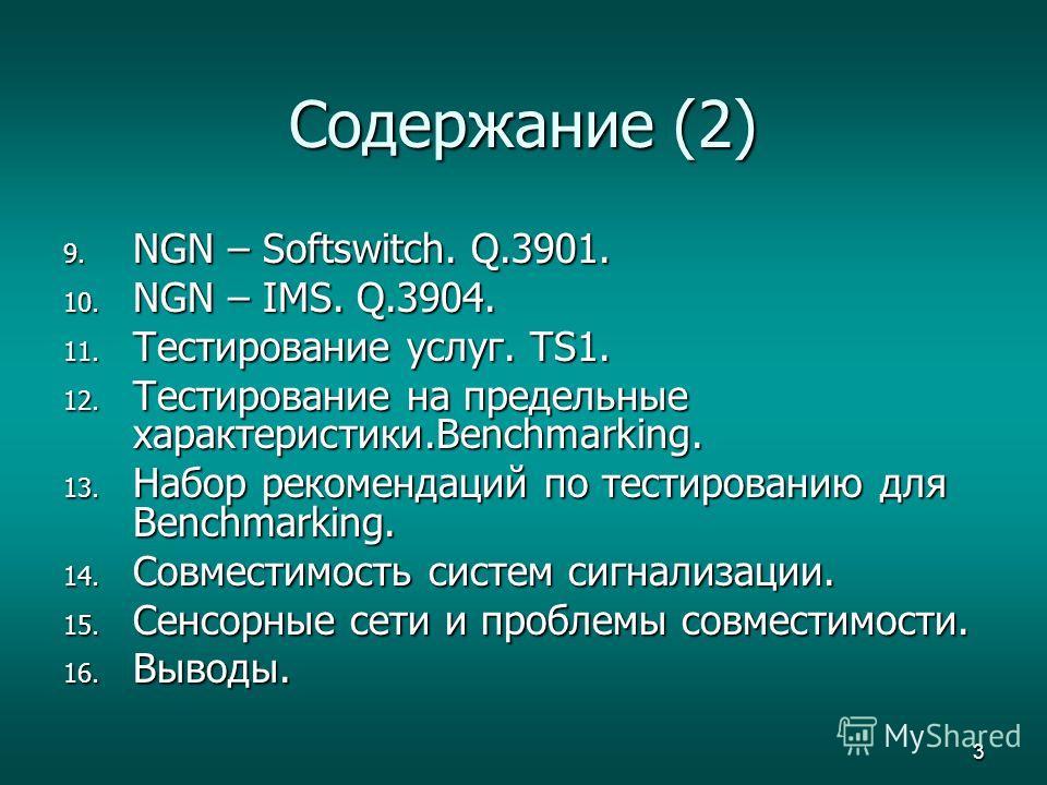 3 Содержание (2) 9. NGN – Softswitch. Q.3901. 10. NGN – IMS. Q.3904. 11. Тестирование услуг. TS1. 12. Тестирование на предельные характеристики.Benchmarking. 13. Набор рекомендаций по тестированию для Benchmarking. 14. Совместимость систем сигнализац