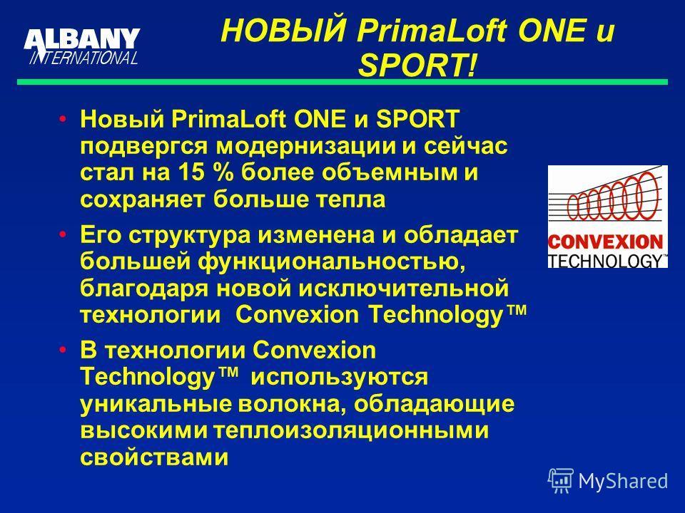 НОВЫЙ PrimaLoft ONE и SPORT! Новый PrimaLoft ONE и SPORT подвергся модернизации и сейчас стал на 15 % более объемным и сохраняет больше тепла Его структура изменена и обладает большей функциональностью, благодаря новой исключительной технологии Conve