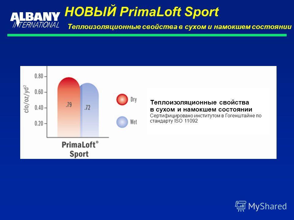 НОВЫЙ PrimaLoft Sport Теплоизоляционные свойства в сухом и намокшем состоянии Теплоизоляционные свойства в сухом и намокшем состоянии Сертифицировано институтом в Гогенштайне по стандарту ISO 11092