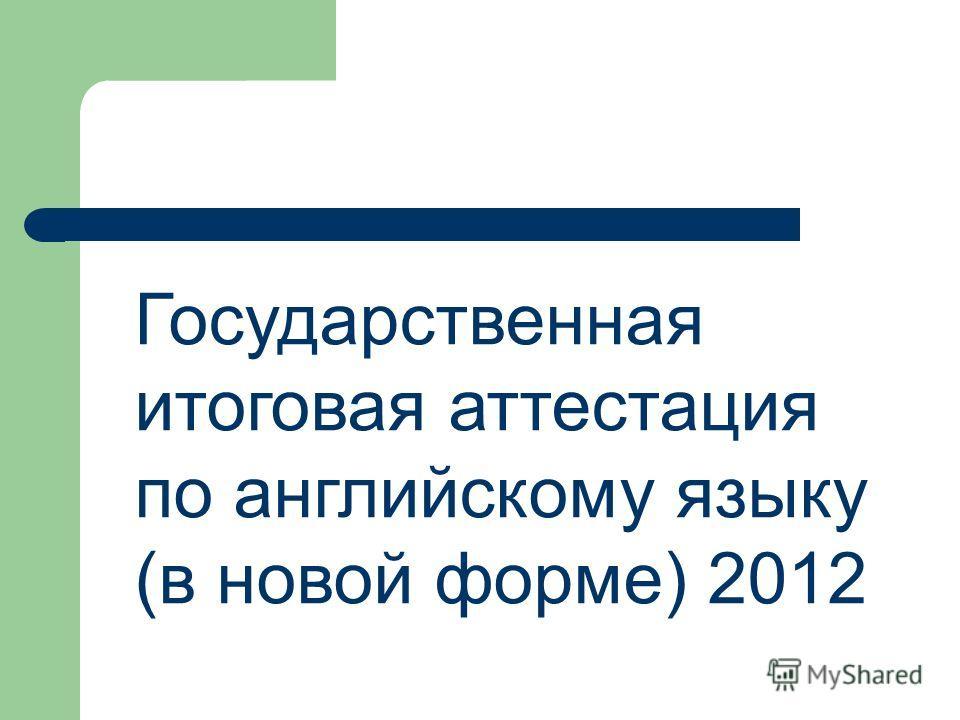Государственная итоговая аттестация по английскому языку (в новой форме) 2012