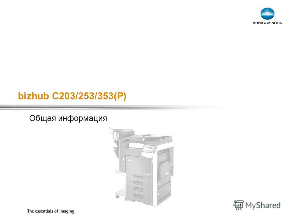 bizhub C203/253/353(P) Общая информация