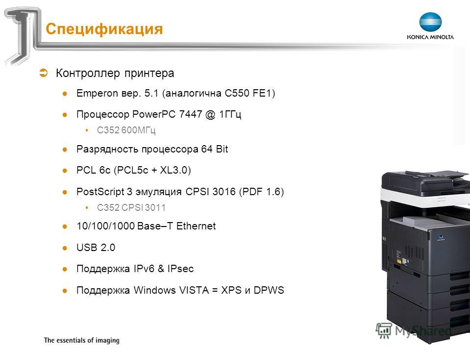 Exchange Meeting Jan 06 – Lars Moderow Контроллер принтера Emperon вер. 5.1 (аналогична C550 FE1) Процессор PowerPC 7447 @ 1ГГц C352 600MГц Разрядность процессора 64 Bit PCL 6c (PCL5c + XL3.0) PostScript 3 эмуляция CPSI 3016 (PDF 1.6) C352 CPSI 3011