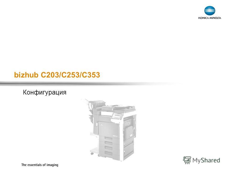 bizhub C203/C253/C353 Конфигурация