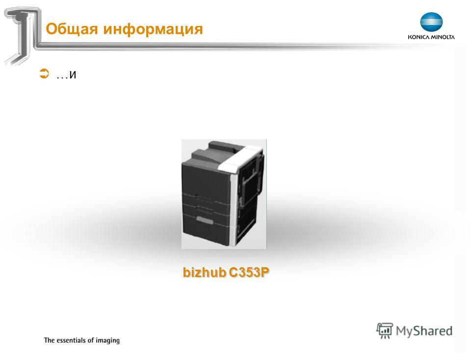 Exchange Meeting Jan 06 – Lars Moderow …и Общая информация bizhub C353P