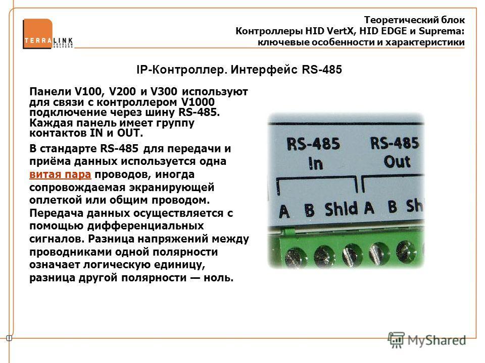 Теоретический блок Контроллеры HID VertX, HID EDGE и Suprema: ключевые особенности и характеристики Панели V100, V200 и V300 используют для связи с контроллером V1000 подключение через шину RS-485. Каждая панель имеет группу контактов IN и OUT. В ста