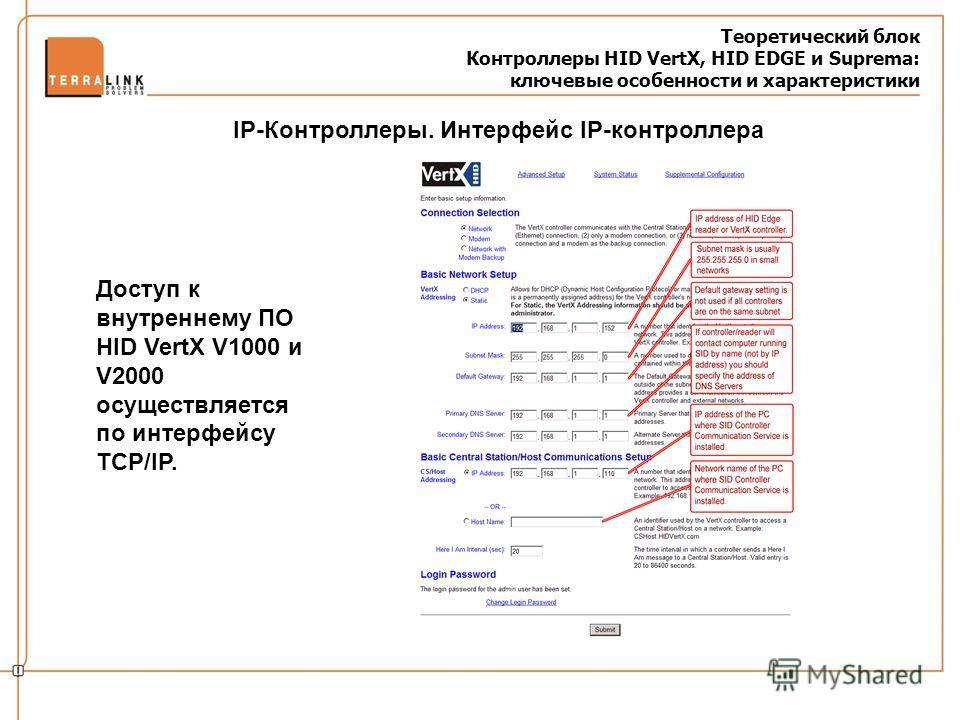 Теоретический блок Контроллеры HID VertX, HID EDGE и Suprema: ключевые особенности и характеристики Доступ к внутреннему ПО HID VertX V1000 и V2000 осуществляется по интерфейсу TCP/IP. IP-Контроллеры. Интерфейс IP-контроллера