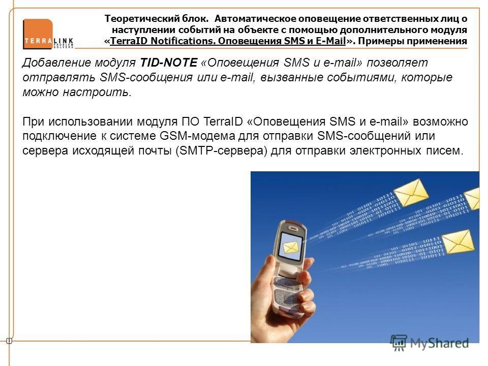 Теоретический блок. Автоматическое оповещение ответственных лиц о наступлении событий на объекте с помощью дополнительного модуля «TerraID Notifications. Оповещения SMS и E-Mail». Примеры применения Добавление модуля TID-NOTE «Оповещения SMS и e-mail