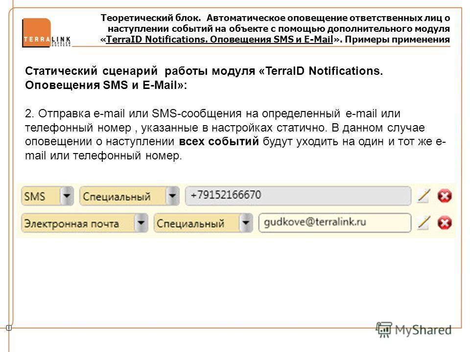 Теоретический блок. Автоматическое оповещение ответственных лиц о наступлении событий на объекте с помощью дополнительного модуля «TerraID Notifications. Оповещения SMS и E-Mail». Примеры применения Статический сценарий работы модуля «TerraID Notific