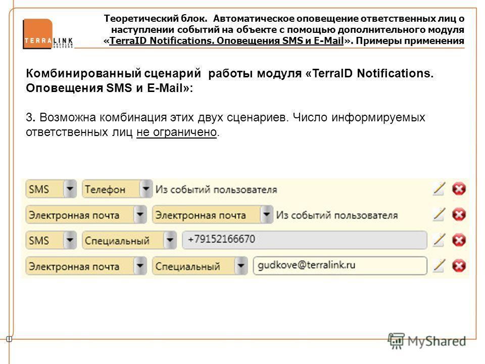 Теоретический блок. Автоматическое оповещение ответственных лиц о наступлении событий на объекте с помощью дополнительного модуля «TerraID Notifications. Оповещения SMS и E-Mail». Примеры применения Комбинированный сценарий работы модуля «TerraID Not