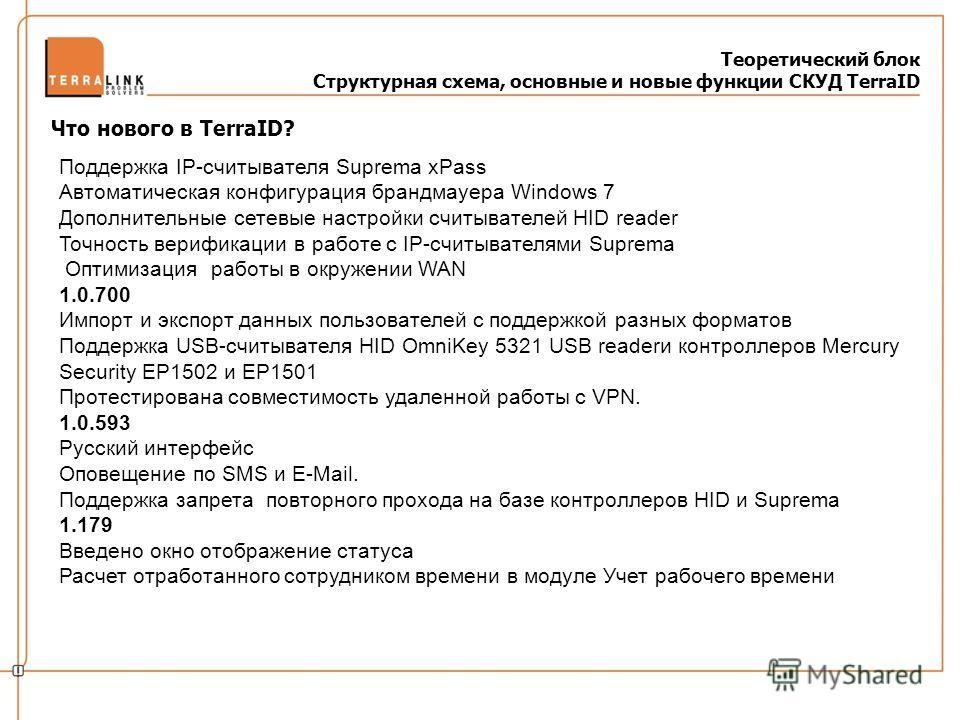 Теоретический блок Структурная схема, основные и новые функции СКУД TerraID Что нового в TerraID? Поддержка IP-считывателя Suprema xPass Автоматическая конфигурация брандмауера Windows 7 Дополнительные сетевые настройки считывателей HID reader Точнос