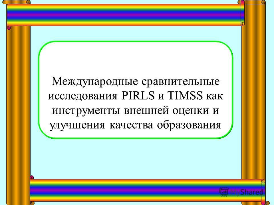 Международные сравнительные исследования PIRLS и TIMSS как инструменты внешней оценки и улучшения качества образования