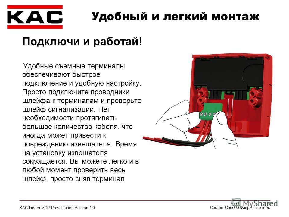 KAC Indoor MCP Presentation Version 1.0 4 Систем Сенсор Фаир Детекторс Подключи и работай! Удобные съемные терминалы обеспечивают быстрое подключение и удобную настройку. Просто подключите проводники шлейфа к терминалам и проверьте шлейф сигнализации