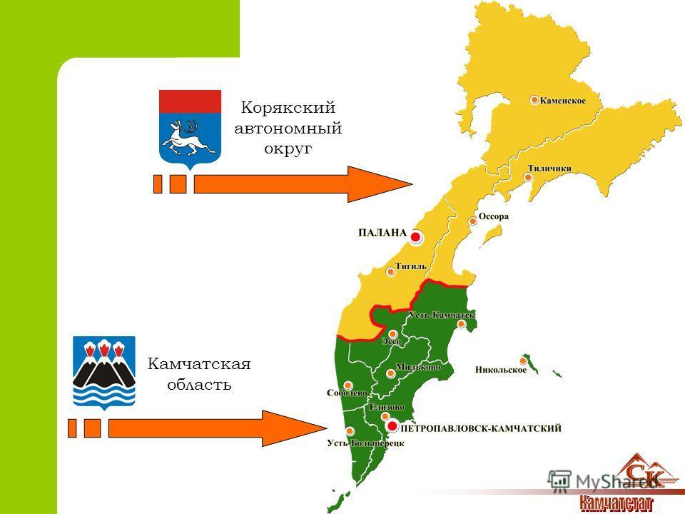 Камчатская область Корякский автономный округ
