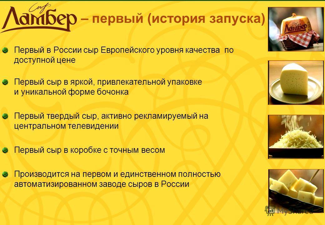 2 – первый (история запуска) Первый в России сыр Европейского уровня качества по доступной цене Первый сыр в яркой, привлекательной упаковке и уникальной форме бочонка Первый твердый сыр, активно рекламируемый на центральном телевидении Первый сыр в
