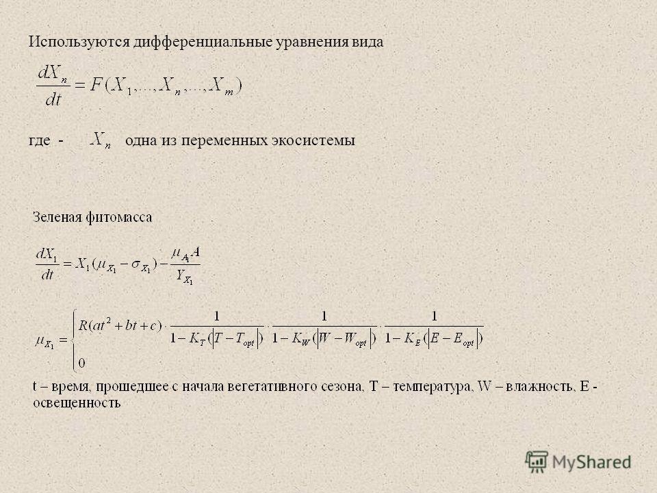 Используются дифференциальные уравнения вида где - одна из переменных экосистемы
