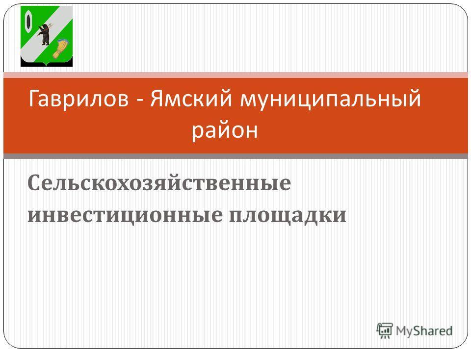 Сельскохозяйственные инвестиционные площадки Гаврилов - Ямский муниципальный район