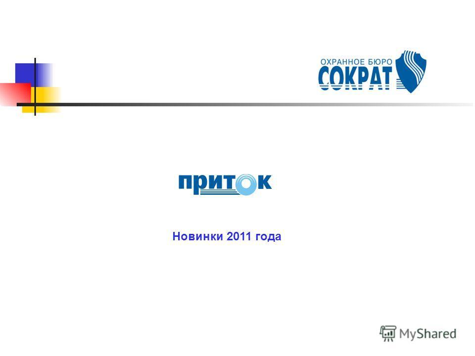 Новинки 2011 года