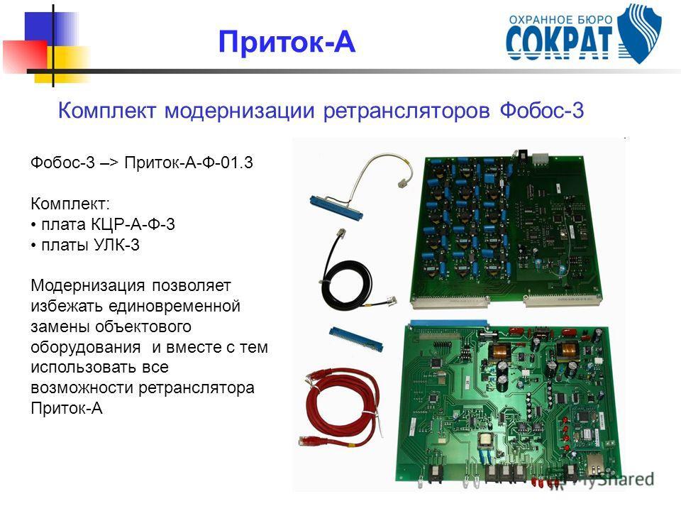 Комплект модернизации ретрансляторов Фобос-3 Приток-А Фобос-3 –> Приток-А-Ф-01.3 Комплект: плата КЦР-А-Ф-3 платы УЛК-3 Модернизация позволяет избежать единовременной замены объектового оборудования и вместе с тем использовать все возможности ретрансл