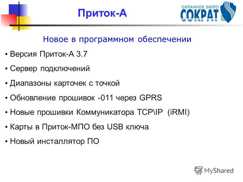 Новое в программном обеспечении Версия Приток-А 3.7 Сервер подключений Диапазоны карточек с точкой Обновление прошивок -011 через GPRS Новые прошивки Коммуникатора TCP\IP (iRMI) Карты в Приток-МПО без USB ключа Новый инсталлятор ПО Приток-А