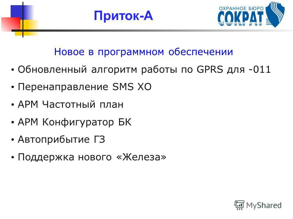 Новое в программном обеспечении Обновленный алгоритм работы по GPRS для -011 Перенаправление SMS ХО АРМ Частотный план АРМ Конфигуратор БК Автоприбытие ГЗ Поддержка нового «Железа» Приток-А