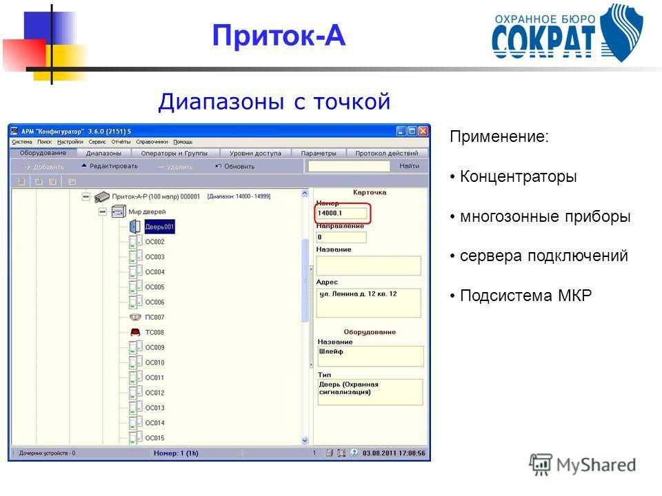 Диапазоны с точкой Приток-А Применение: Концентраторы многозонные приборы сервера подключений Подсистема МКР