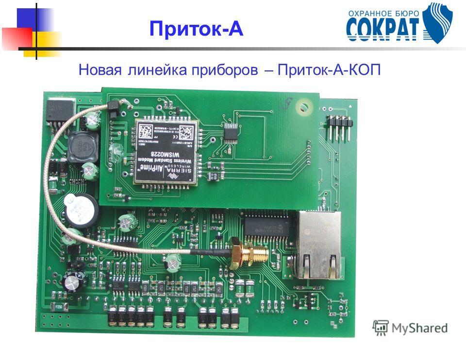 Новая линейка приборов – Приток-А-КОП Приток-А