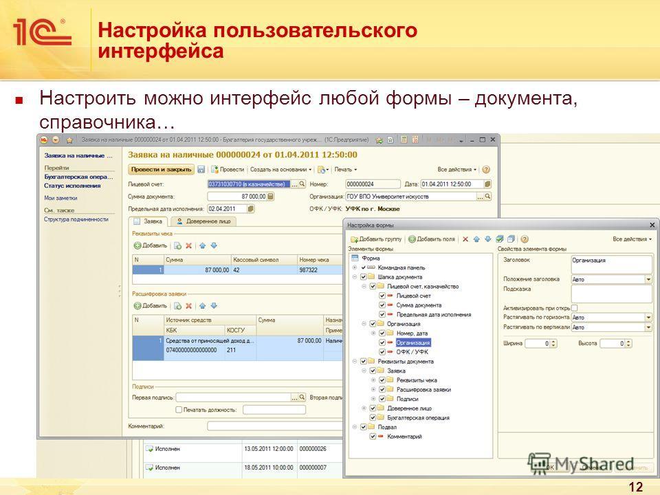 12 Настройка пользовательского интерфейса Настроить можно интерфейс любой формы – документа, справочника…