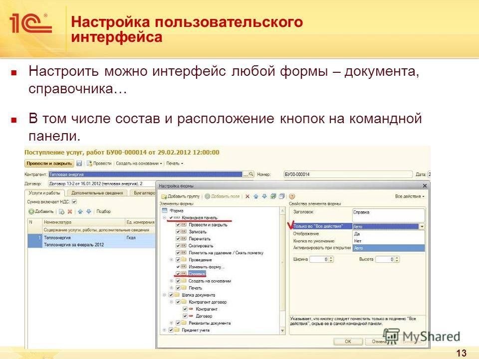 13 Настройка пользовательского интерфейса Настроить можно интерфейс любой формы – документа, справочника… В том числе состав и расположение кнопок на командной панели.
