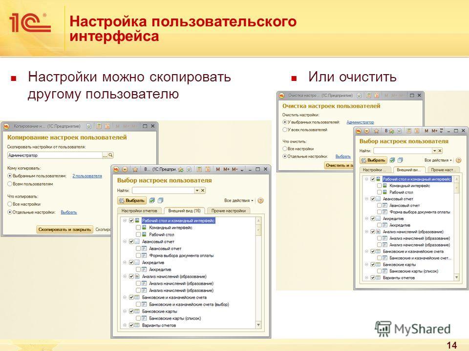 14 Настройка пользовательского интерфейса Настройки можно скопировать другому пользователю Или очистить