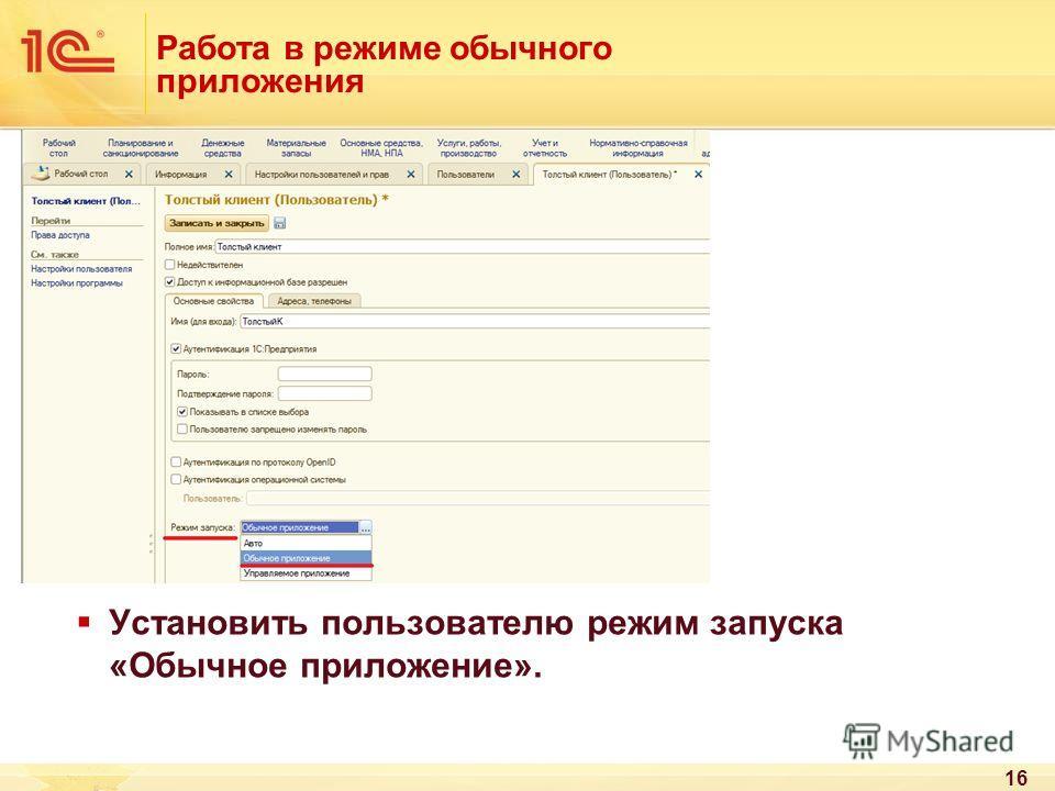 16 Работа в режиме обычного приложения Установить пользователю режим запуска «Обычное приложение».