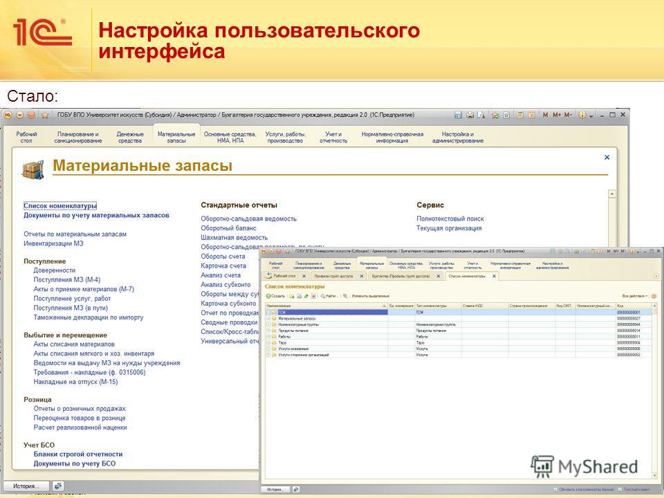 7 Настройка пользовательского интерфейса Стало: