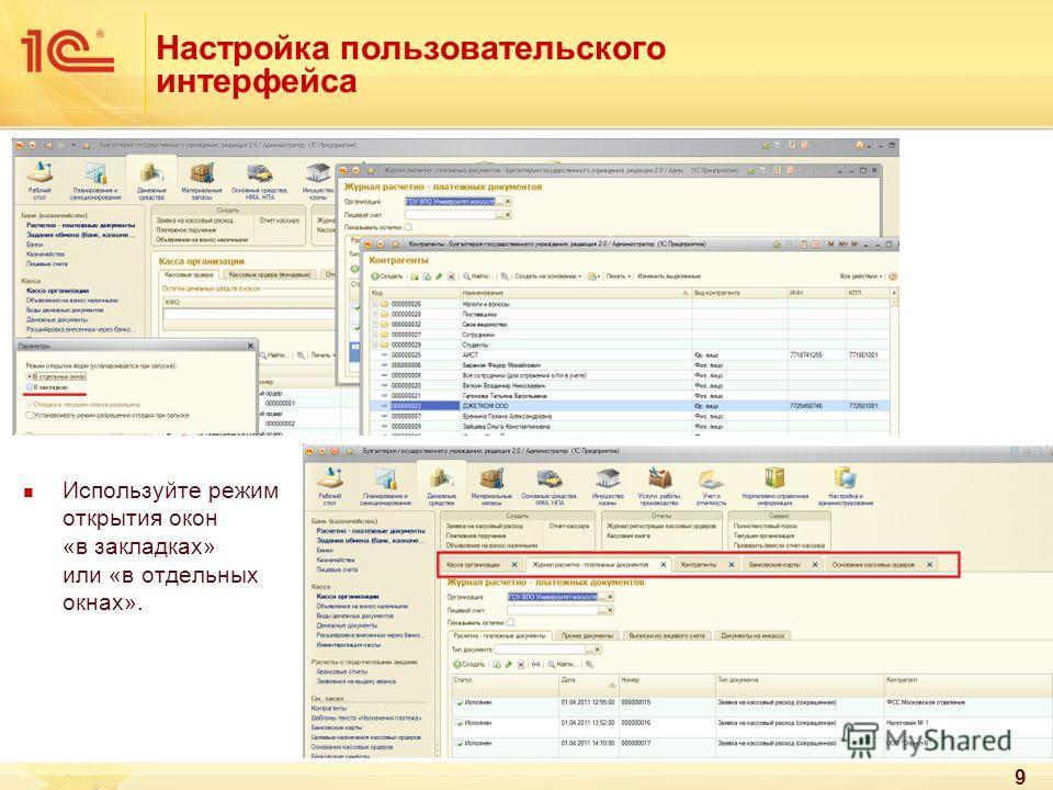 9 Настройка пользовательского интерфейса Используйте режим открытия окон «в закладках» или «в отдельных окнах».