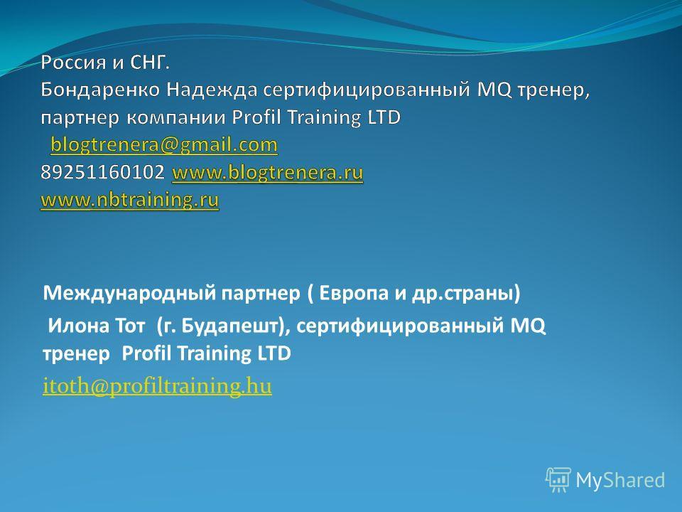Международный партнер ( Европа и др.страны) Илона Тот (г. Будапешт), сертифицированный MQ тренер Profil Training LTD itoth@profiltraining.hu