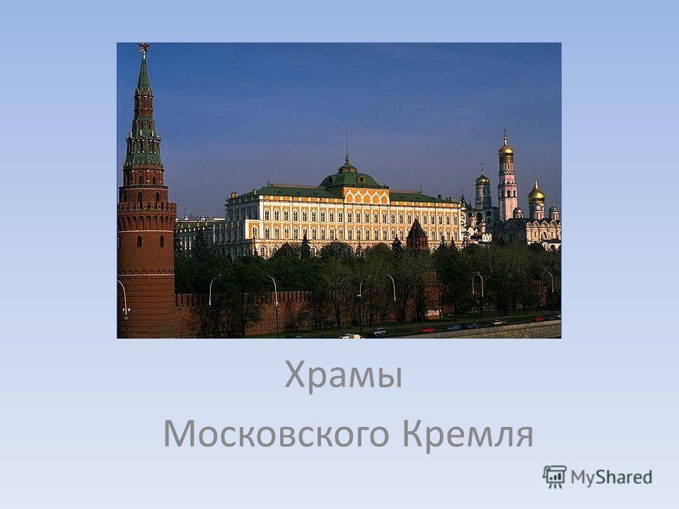 Храмы Московского Кремля Храмы Московского Кремля